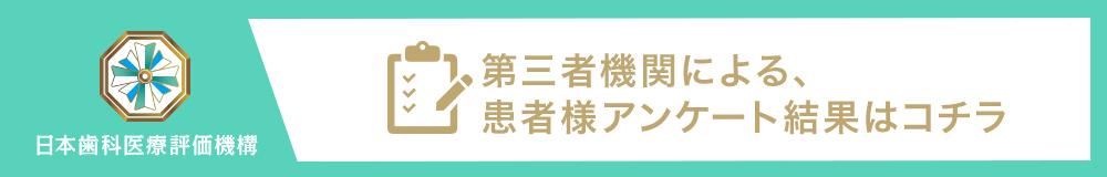 上野でおすすめの歯医者、上野品川歯科・矯正歯科の評判と口コミ