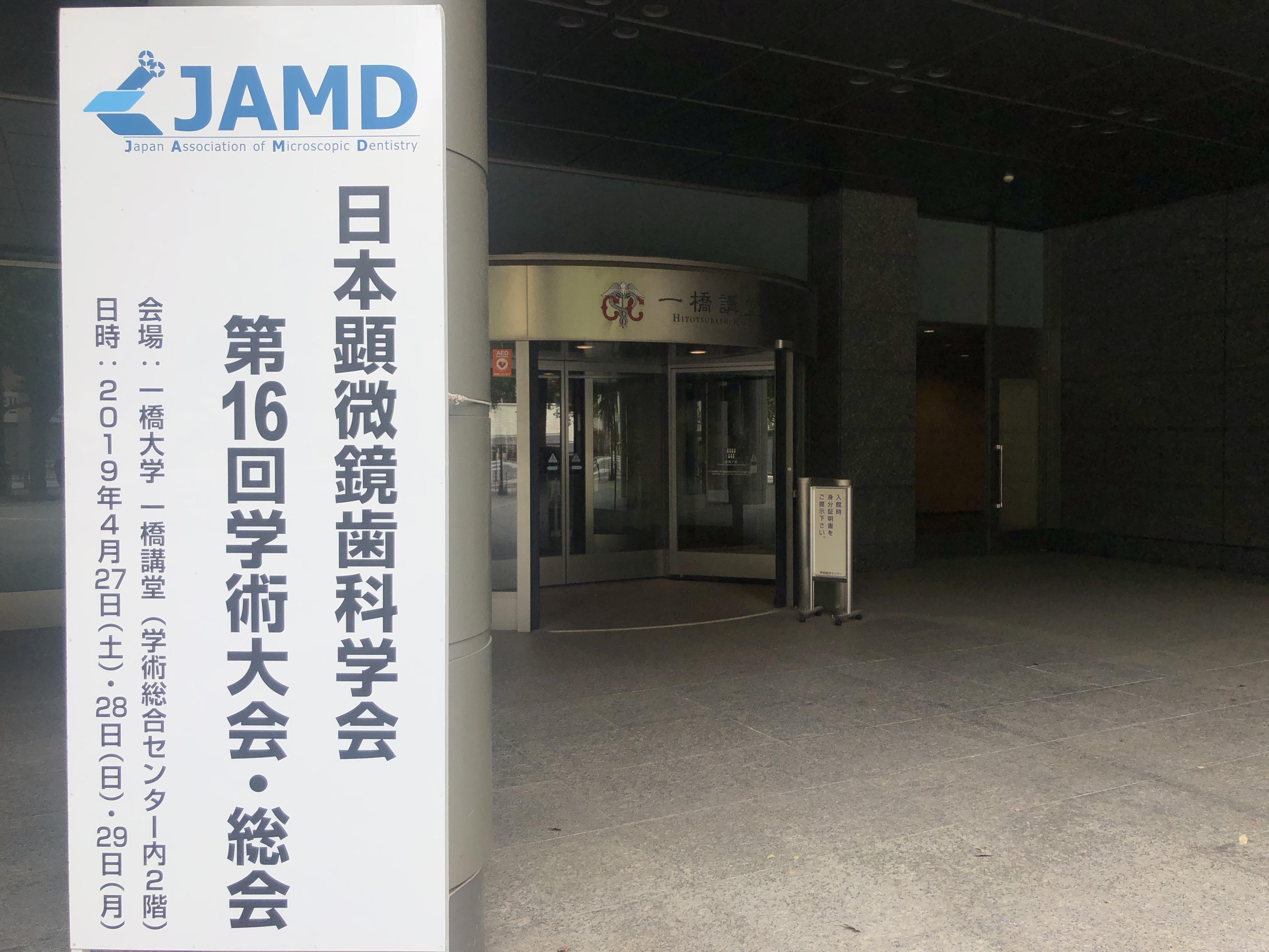 日本顕微鏡歯科学会に出席しました